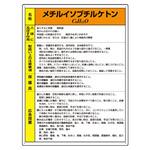 メチルイソブチルケトン 特定化学物質標識 (受注生産品) 600×450