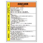 四塩化炭素 特定化学物質標識 (受注生産品) 600×450