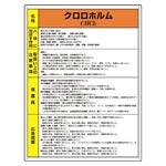 クロロホルム 特定化学物質標識 (受注生産品) 600×450