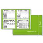 表示板取付ベース 90×120cm 仕様:表示板・ベース板セット (303-03B)