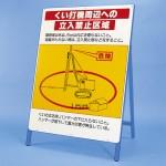 立看板 くい打機周辺への立入禁止区域 仕様:鉄板・鉄枠セット (326-44)