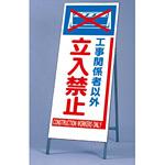 反射看板 工事関係者以外立入禁止 仕様:板・枠セット (395-72)