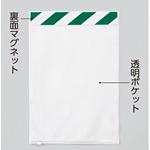 ポケットマグネット (マグネットタイプ) A4タテ用 (緑/白) 枚数:5枚入 (340-43)