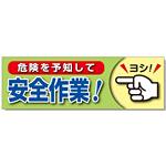 スーパージャンボスクリーン (建設現場用) 危険を予知して・・ 材質:養生シート (920-48)