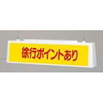 ずい道照明看板 徐行ポイントあり 仕様:100V (392-401)