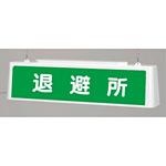 ずい道照明看板 退避所 仕様:100V (392-511)