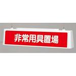 ずい道照明看板 非常用具置場 仕様:100V (392-551)