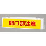 ずい道照明看板 開口部注意 仕様:100V (392-571)