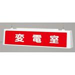 ずい道照明看板 変電室 仕様:100V (392-581)