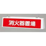 ずい道照明看板 消火器置場 仕様:200V (392-641)
