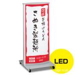 LED式電飾スタンド看板 ADO-820-2-LED カラー:シルバー (ADO-820-2-LED-S)