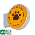 突出サイン アルミサイン 小型<丸> LED (ADS-4508E-LED)