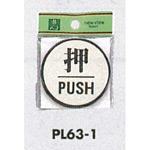 表示プレートH ドアサイン 丸型 アルミ特殊仕上げ 表示:押 PUSH (PL63-1) (21900***)