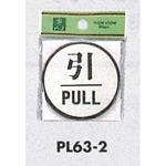 表示プレートH ドアサイン 丸型 アルミ特殊仕上げ 表示:引 PULL (PL63-2) (21901***)