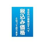 消費税ポスター サイズ・仕様:A4 ・税込 10枚1組 (32620-1*)