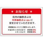 本体価格表示告知ポスター 表示内容:お知らせ (41-6700*)