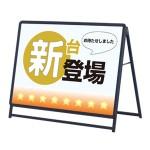 A型看板 グリップA ブラック サイズ/仕様:A0 片面 ヨコ ロータイプ(H1m以下) GA-A0YL (52667A0B)