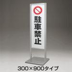屋外用アルミ製スタンド 看板 260 C  種別:300×900