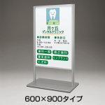 屋外用アルミ製スタンド 看板260 C 種別:600×900