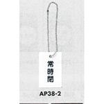 表示プレートH 開閉表示プレート 表示:常時閉 (AP38-2)