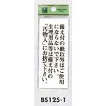 表示プレートH トイレ表示 アクリル透明 表示:備え付の紙以外は…。生理用品等は…。 (BS125-1)