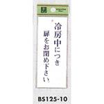 表示プレートH 冷房中につき… 表示:冷房中につき扉をお閉め下さい。 (BS125-10)