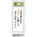 表示プレートH トイレ表示 アクリル透明 表示:ご使用後は必ず「ボタン」を… (BS125-11)