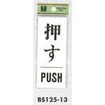 表示プレートH ドアサイン 表示:押す PUSH (BS125-13)