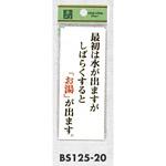 表示プレートH 浴室 表示:最初は水が出ますが、… (BS125-20)