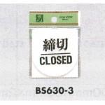 表示プレートH ドアサイン 丸型 アクリル透明 表示:締切 (BS630-3)
