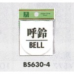 表示プレートH ドアサイン 丸型 アクリル透明 表示:呼鈴 (BS630-4)