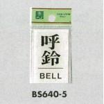 表示プレートH ドアサイン 角型 アクリル透明 表示:呼鈴 BELL (BS640-5)
