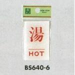 表示プレートH ドアサイン 角型 アクリル透明 表示:湯 HOT (BS640-6)