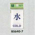 表示プレートH ドアサイン 角型 アクリル透明 表示:水 COLD (BS640-7)