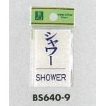 表示プレートH ドアサイン 角型 アクリル透明 表示:シャワー SHOWER (BS640-9)