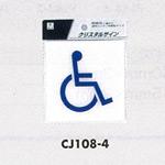 表示プレートH ピクトサイン 角型 透明ウレタン系樹脂 表示:身体障害者マーク (CJ108-4)