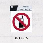 表示プレートH ピクトサイン 角型 透明ウレタン系樹脂 表示:携帯電話使用禁止マーク (CJ108-6)