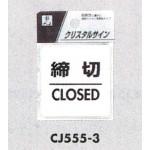 表示プレートH ドアサイン 透明ウレタン樹脂 表示:締切 CLOSED (CJ555-3)