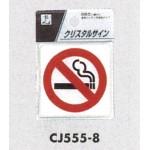 表示プレートH ドアサイン 透明ウレタン樹脂 表示:禁煙 (CJ555-8)