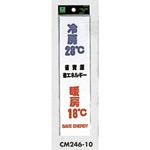 表示プレートH ドアサイン アクリル 240mm×60mm 表示:冷房・暖房 (CM246-10)