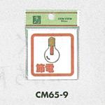 表示プレートH 角型 アクリル 標示:節電 (CM65-9)