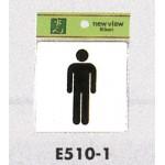 表示プレートH ピクトサイン トイレ表示 アクリル 表示:男性用 (E510-1)