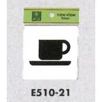 表示プレートH ピクトサイン アクリル 表示:喫茶店 (E510-21)