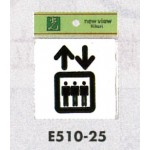 表示プレートH ピクトサイン アクリル 表示:エレベーター (E510-25)