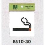 表示プレートH ピクトサイン アクリル 表示:喫煙 (E510-30)