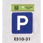 表示プレートH ピクトサイン アクリル 表示:P 駐車場 (E510-31)