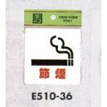 表示プレートH ピクトサイン アクリル 表示:節煙 (E510-36)