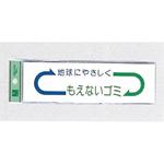 表示プレートH ゴミ分別シール 200mm×60mm 矢印デザイン 軟質ビニール 表示:もえないゴミ (EC277-1)