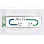 表示プレートH ゴミ分別シール 200mm×60mm 矢印デザイン 軟質ビニール 表示:ビン (EC277-5)