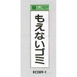 表示プレートH ゴミ分別シール 280mm×90mm 軟質ビニール 表示:もえないゴミ (タテ) (EC289-1)